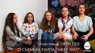 Участницы OPEN KIDS рассказывают о съемках клипа Milky Way -