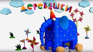 Деревяшки - Ветерок -  Серия 40
