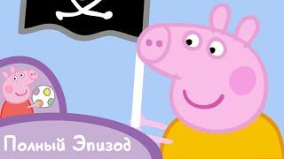 Свинка Пеппа - S02 E23 Остров пиратов