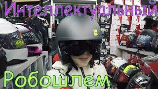 Покупаем Интеллектуальный Шлем для квадроцикла