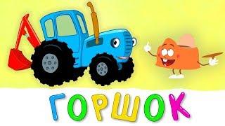 ГОРШОК - Синий трактор - как легко приучить ребенка к горшку