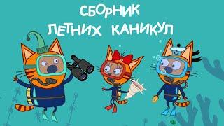 Три Кота: Сборник летних каникул 2  Мультфильмы для детей