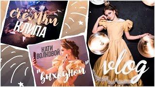 VLOG : Съёмки клипа Кати Волковой Выходной