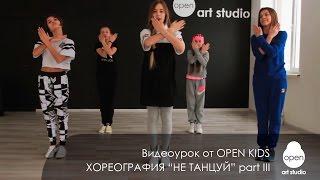 OPEN KIDS - Не танцуй - Официальный видео урок по хореографии из клипа