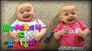 Приколы и забавные видео с детьми 2017