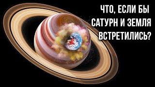 Что, если Земля начнет стремительно приближаться к Сатурну?