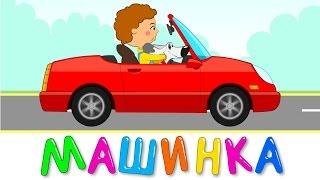 МАШИНКА - обучающая песенка для детей про машину и правила дорожного движения