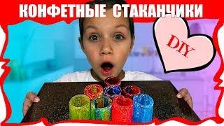 Крейзи DIY Делаем СЪЕДОБНЫЕ Стаканчики из Конфет Edible Cups  Lots of Candy