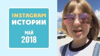 Ярослава Дегтярёва (Instagram Истории, май 2018)