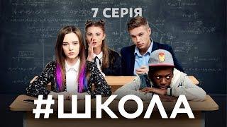 Школа. 7 серія