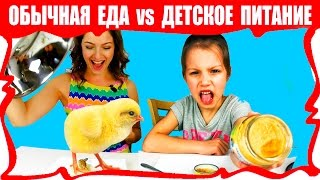 Детская ЕДА против ВЗРОСЛОЙ Челлендж ЧТО ВКУСНЕЕ Для детей