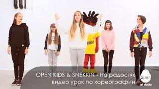 Open Kids & Snekkin - видео урок по хореографии к песне На радостях -