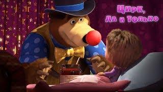 Маша и Медведь - Цирк, да и только (67 серия)