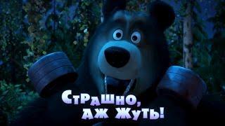 Маша и Медведь - Страшно, аж жуть (Серия 56)
