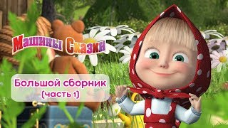 Машины сказки - Большой сборник сказок для детей!