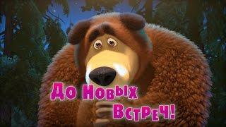 Маша и Медведь - До новых встреч (Серия 52)