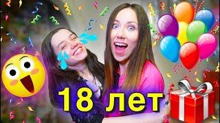 РЕАКЦИЯ ДО СЛЕЗ ПРИЕХАЛА ДОМОЙ К ПОДПИСЧИЦЕ НА День рожденья 18 лет - Elli Di