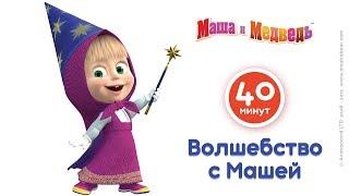 Волшебство с Машей - все серии из мультика Маша и Медведь