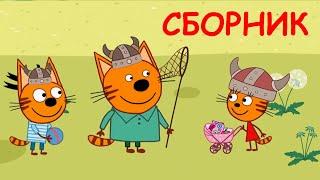 Три Кота Cборник Новых Спецсерий Мультфильмы для детей 2021