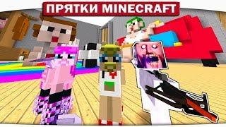 ЧИТЕР С АРБАЛЕТОМ - ПРЯТКИ МАЙНКРАФТ 211