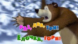 Маша и Медведь - Раз, два, три Ёлочка гори (Серия 3)