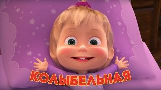 Маша и Медведь - Колыбельная песня (Спи, моя радость, усни)