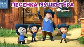 Песенка Мушкетера для детей из мультфильма Маша и Медведь