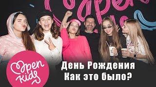 Пятый День Рождения OPEN KIDS - Супер-секретная вечеринка в