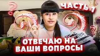 Диана Анкудинова. Ответы на вопросы поклонников (часть 1) 03 марта 2020
