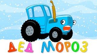 ДЕД МОРОЗ 2 - новогодняя детская развивающая песенка про трактор и снеговика