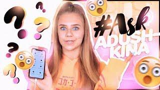 AskAdushkina #15. Новые клипы?