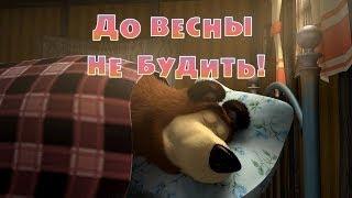 Маша и Медведь - До весны не будить (Серия 2)