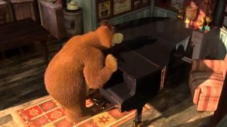 Маша и Медведь - Медведь настраивает рояль