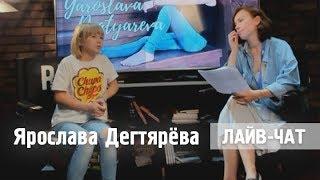 Ярослава Дегтярёва (Лайв-чат, Русская Фильм Группа, 30.08.2018)
