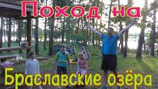 Поход на Браславские озёра. Часть 1