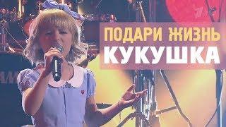 Ярослава Дегтярёва  Кукушка (Подари жизнь, 26.11.2016)