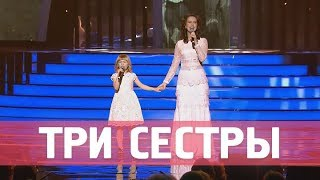Ярослава Дегтярёва и Алёна Биккулова.Три сестры (Горячее сердце - 2017)