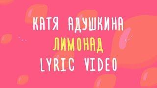 Катя Адушкина ЛИМОНАД - КАРАОКЕ