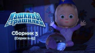 Машкины Страшилки - Сборник 3 (11-15 серии)