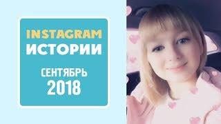 Ярослава Дегтярёва (Instagram Истории, сентябрь 2018)