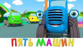 Я ЗНАЮ ПЯТЬ МАШИН - Синии трактор на детскои площадке - Мультик игра для детей