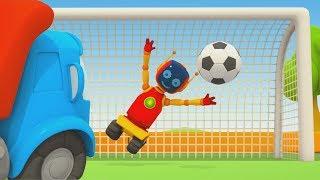 Грузовичок Лева. Роботы играют в футбол.
