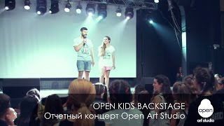 Open Kids - Отчетный концерт