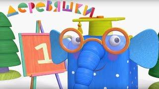 Деревяшки - Счет - Серия 47 - Развивающий мультик