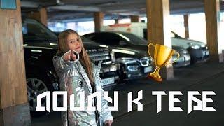 ПРЕМЬЕРА КЛИПА МИСС НИКОЛЬ - ДОЙДУ К ТЕБЕ