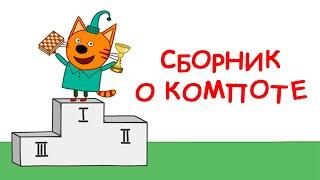 Три Кота Сборник Компота Мультфильмы для детей