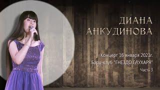 Диана Анкудинова (Diana Ankudinova. Бард - клуб Гнездо глухаря. Концерт. (Часть 3)