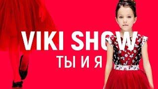 ПРЕМЬЕРА КЛИПА Вики Шоу - Ты и Я