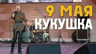 Ярослава Дегтярёва - Кукушка (Москва, Солнцево, 9 Мая, 2018)