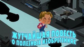 Машкины Страшилки - жуткая история о полезных изобретениях (Эпизод 19)